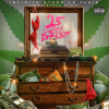 "Infinite Starr Le Flair – ""25 Lighters On The Dresser"""
